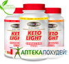 Keto light (Кето Лайт) в Сарканде