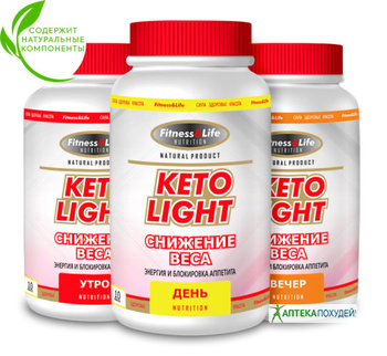 купить Keto light (Кето Лайт) в Сарканде